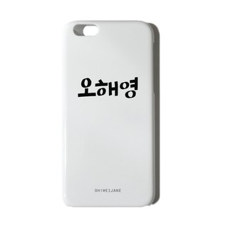 Large characters Korean horizontal || Customized mobile phone case iPhone Samsung HTC