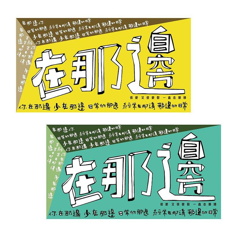 ( 在那邊 ) Li-good - 防水貼紙、行李箱貼紙 -NO.124