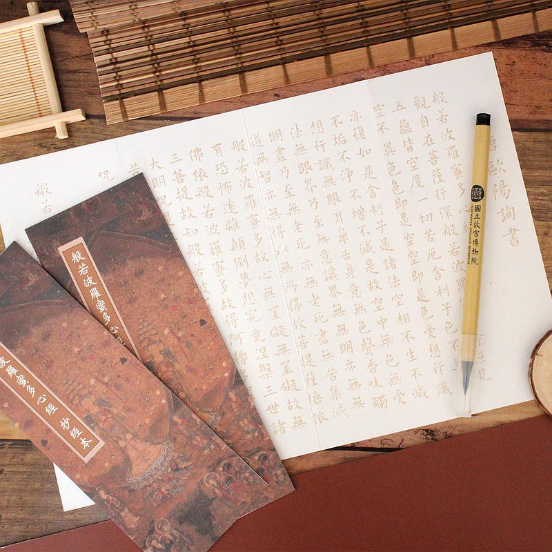 Sutra Transcription Booklet The Heart Sutra