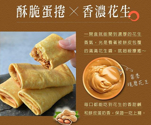 夾心酥脆蛋捲-花生口味- 設計館三統漢菓子Suntone - 零食- Pinkoi
