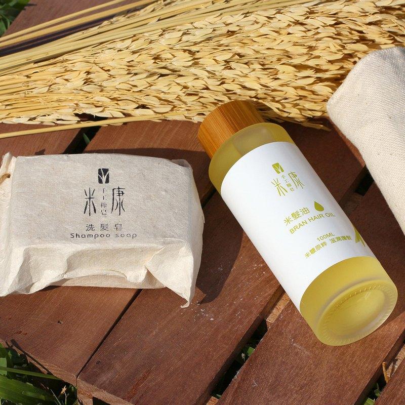 髮絲清潔保養組 洗髮皂 米髮油 