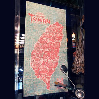 Taiwan ancient place name [cloth / door hanging]