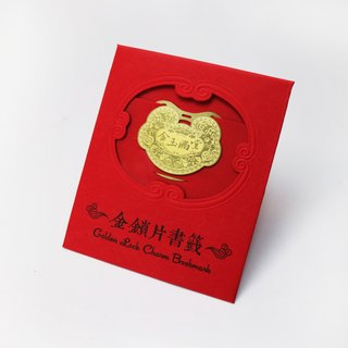 Golden lock piece bookmark _ single entry (in and out of peace / big exhibition Hongtu / Jin Yu Man Tang)