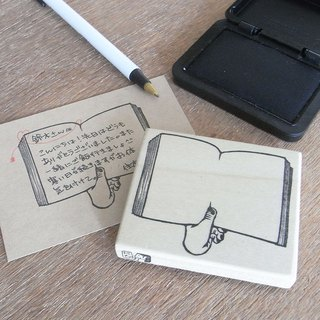 "Handmade rubber stamp ""The hands of having a book"""