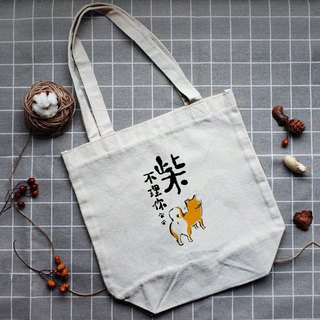 Chai ignores you (cute canvas canvas bag) x2