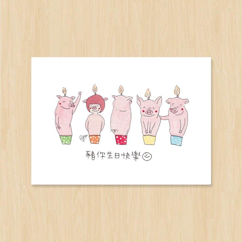 小豬蠟燭 / 生日卡 / 明信片