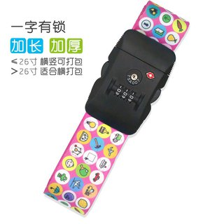 Luggage suitcase luggage tie with customs lock powder ring word lock strap