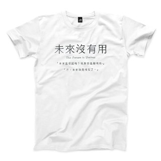 No use in the future - White - Neutral t-shirt