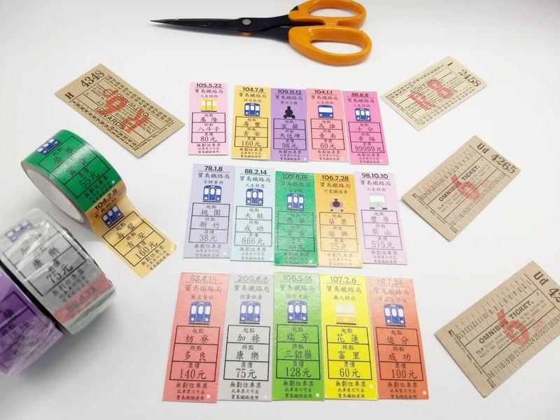 台灣車票紙膠帶(帶離形紙)