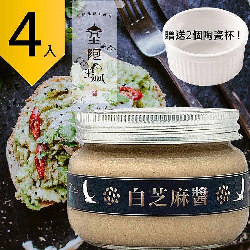 皇阿瑪-白芝麻醬 300g/瓶 (4入) 贈送2個陶瓷杯! 芝麻醬 拌醬 醬