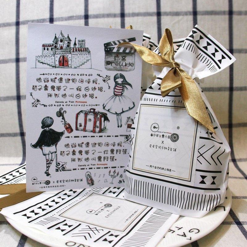 白紗裙和黑斗篷第一幕原創和紙膠帶套組 含兩卷膠帶送特典貼紙