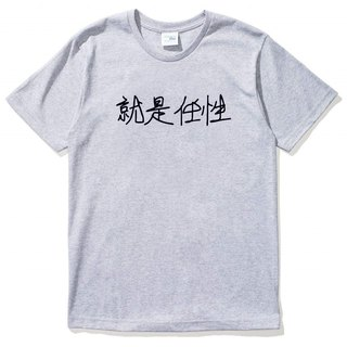 Kanji Wayward is the wayward short-sleeved T-shirt gray Chinese characters fonts nonsense design text green Chinese style