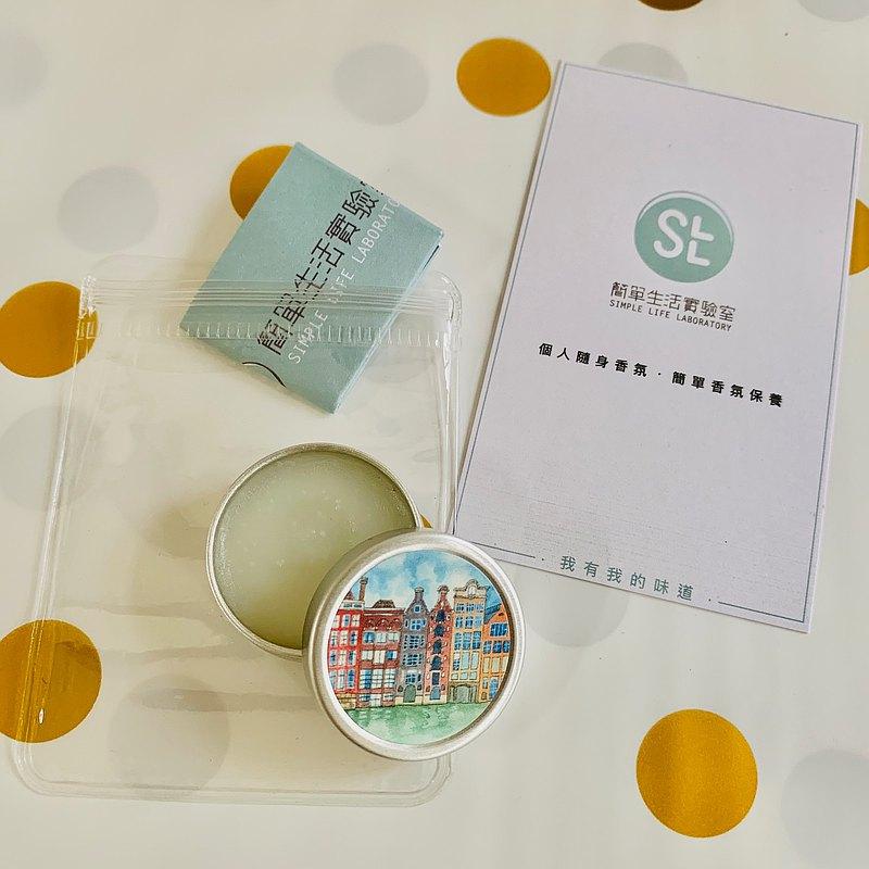 迷你固體香水(無盒) / Amsterdam  / 香調:伯爵茶與小黃瓜