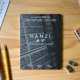 Hanzi DVD (Corporate use)