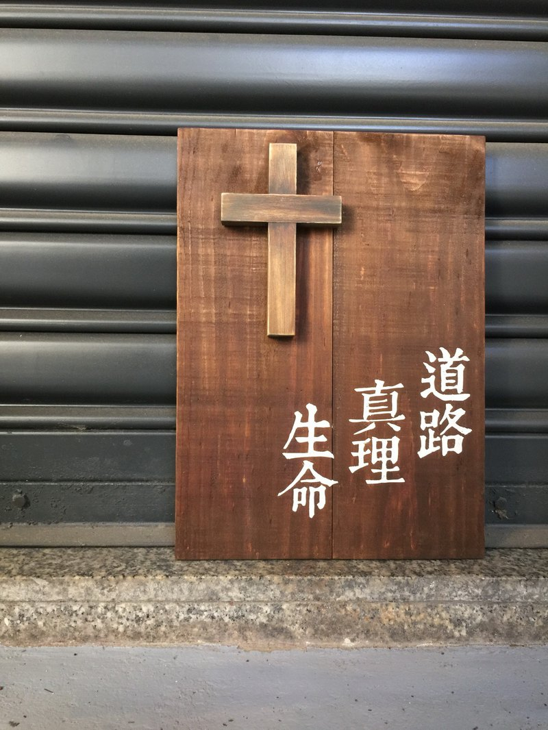 [6618 yo tail] gospel Creation series wooden cross roads wall ornaments truth life