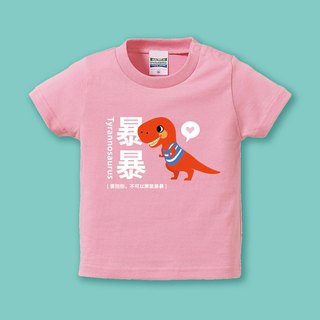 To hug, can not be tempered, short-sleeved children's clothing, children's clothing, Japan UA