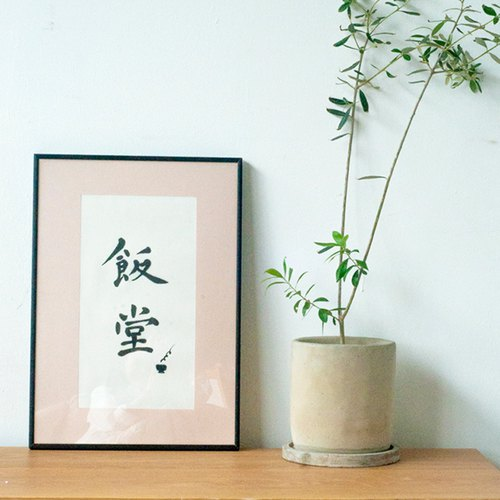 Canteen creative hand-painted handwritten Japanese style living room decorative painting entrance mural bedroom restaurant painting handwritten Chinese calligraphy
