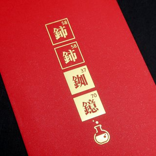 Chemical elements with red envelopes (two six-entry) New Year wedding gift science