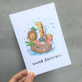 Take the Ark to travel / Illustrator postcards