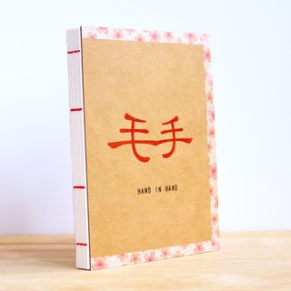Handmade A6 Notebook - Hand In Hand (手工缝制小本子 - 手牵手)