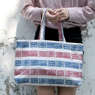 Wanshou Zhi Zhi bag _ red and blue models