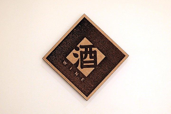 木製單字春聯-酒 WINE
