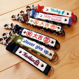 Multi-purpose rope / button double head key ring / key ring pendant Japanese cloth ordering *