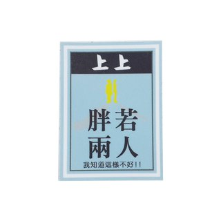 (If two fat) Li-good - Waterproof stickers, luggage stickers - NO.125