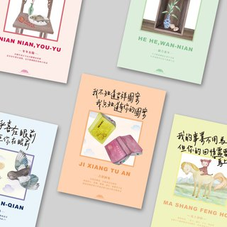 Goody Bag - Sisters' quotations