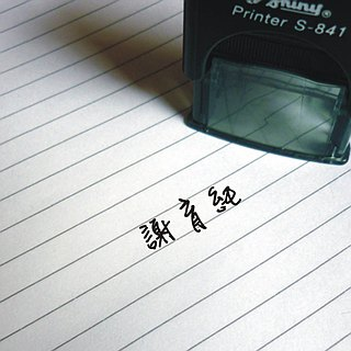 S841 article Chinese name chapter A cursive chapter water-based flip chapter official chapter back to ink chapter straight horizontal