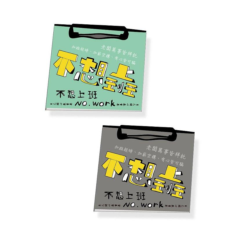 ( 不想上班 ) Li-good - 防水貼紙、行李箱貼紙 -NO.111