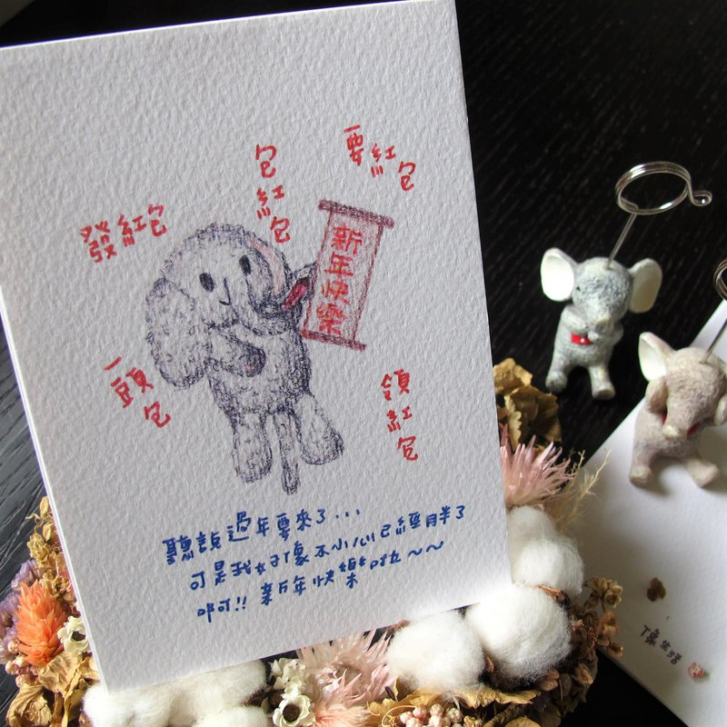 *Happy New Year*illustration postcard