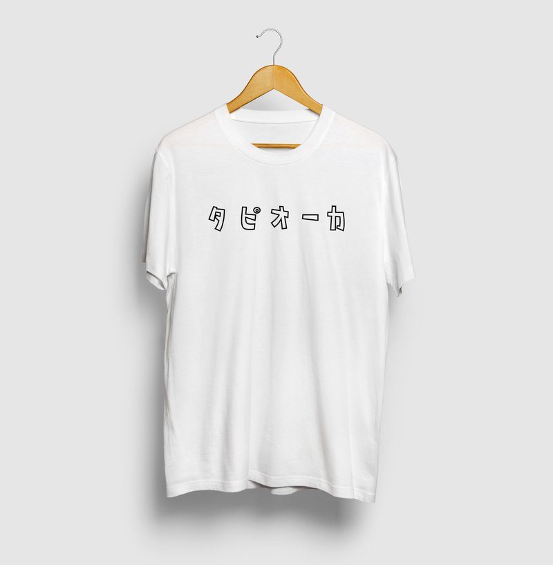 Tapioca Speaking of saying series Katakana logo T-shirt cafe drink