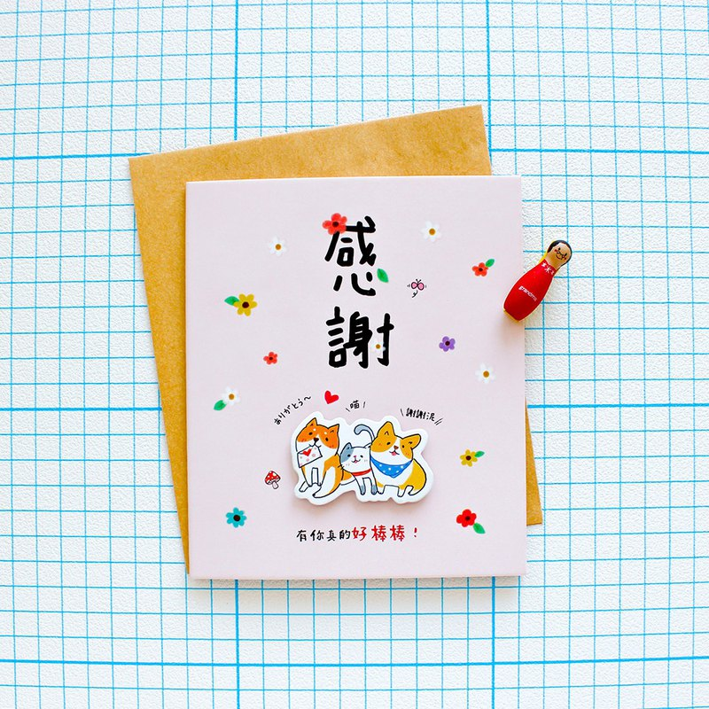 Mao Kids Story / Three-dimensional Sticky Blessing Card - Thanks
