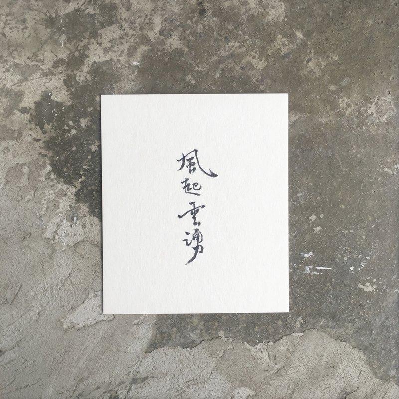 風 起 雲 湧 / 手 寫 明 信 片