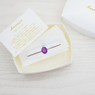 【February】The Plaster Ring of Amethyst