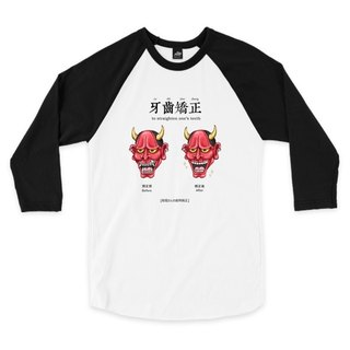 Teeth Correction - White / Black - Seven Sleeve Baseball T-Shirt