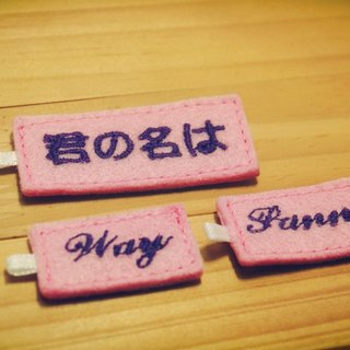 Bucute exclusive name tag / birthday gift / handmade / embroidery / custom / custom / personalized
