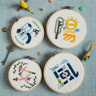 【Custom Made】 Embroidery Design font Hoop - Customized design - All handmade