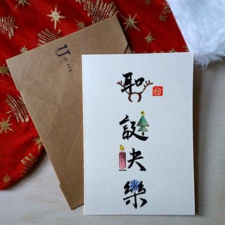 Handwritten hand drawing word design card (merry christmas) (original)