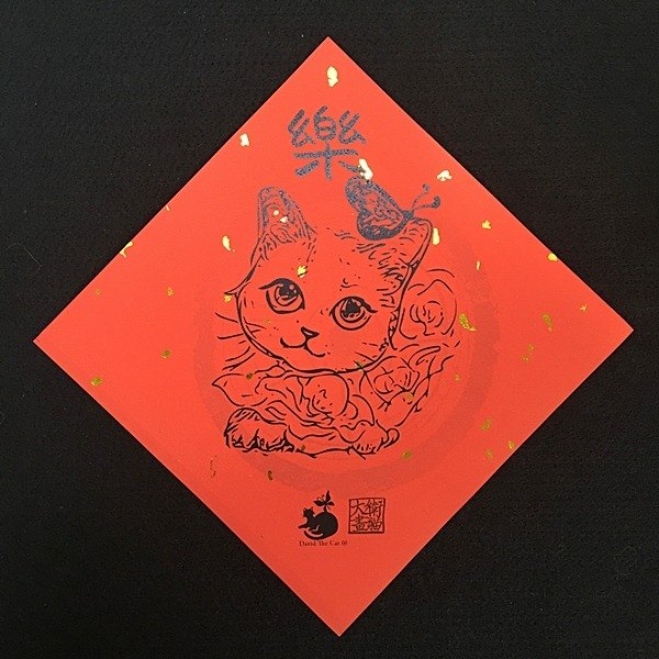 David painted cat 15x15 cm R01 Meng cute cat Cat throwing festive New Year couplets necessary