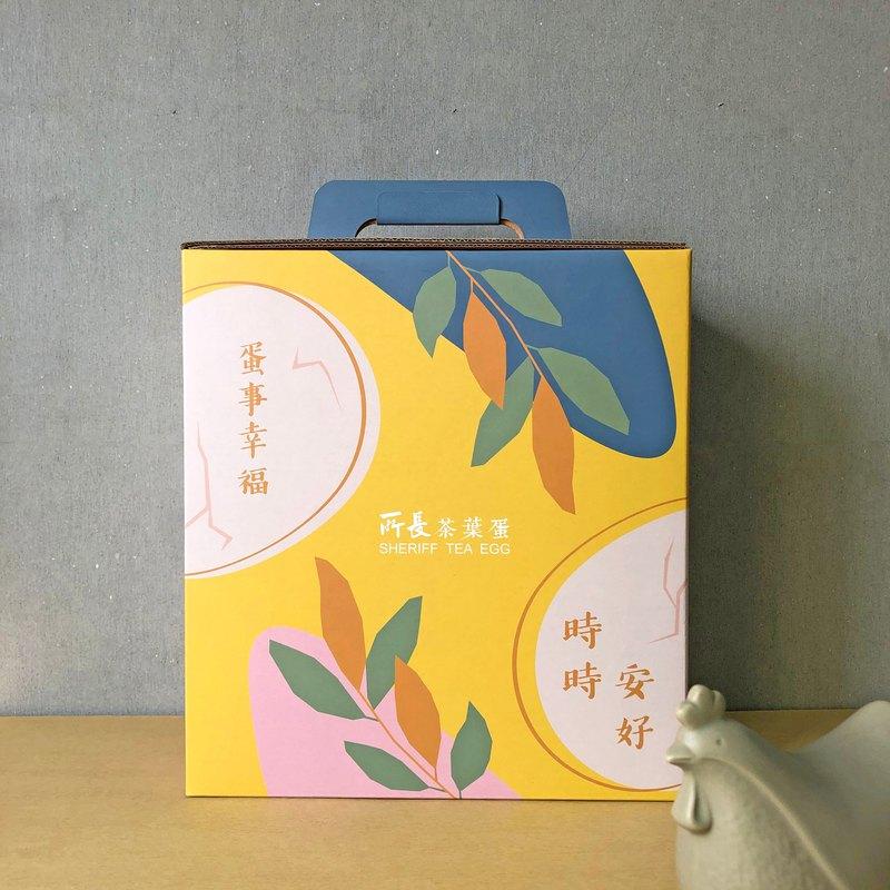 【年後快閃免運】∣所長茶葉蛋∣蛋事幸福禮盒∣