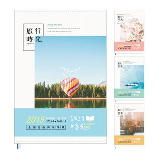 Ching Ching X Travel Time Series CDM-235 2019 32K New Year Paper Book