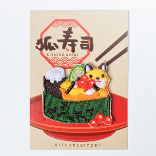 │Shipship Sushi│Embroidery Hot Sticky/Pin