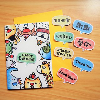 Birthday card - I want to tell you a happy birthday (English)
