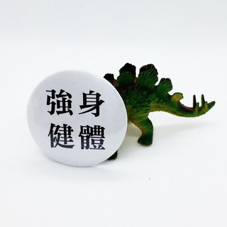 [Strong body] Li-good 4.4cm pin