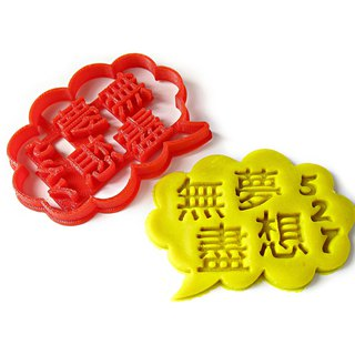 Custom Message in Speech Bubble Cookie Cutter, Personalized with Own Message