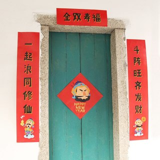 UPICK original life New Year Spring Festival move auspicious couplets couplets banner door package