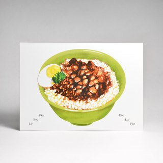 Illustration Postcard - Taiwanese Cuisine Braised Meat with Rice and Rice (Postcards can be sent on behalf of others)
