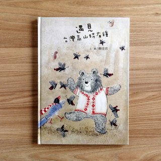 Meet the Endemic Species of Taiwan-Picture Book